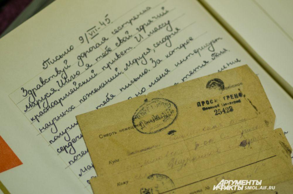 Письмо фронта, помеченное штампом «Проверено цензурой». .