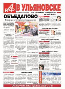 АиФ - Ульяновск 5