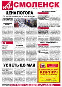 Аргументы и Факты - Смоленск №5. Цена потопа