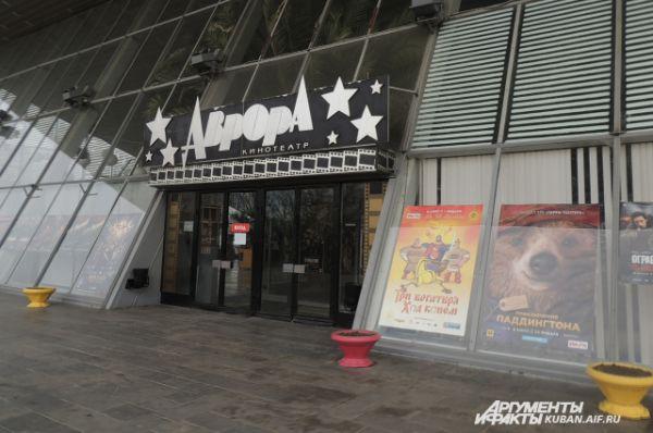 Кинотеатр в наши дни.