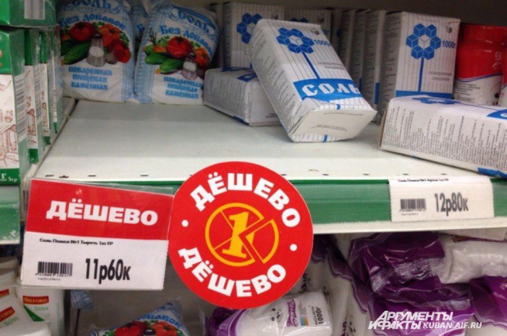 ТОП-10 самых дешевых продуктов. 2-е место: соль.