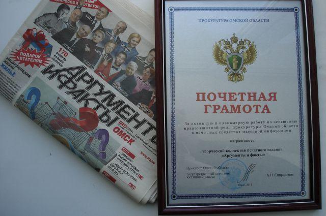Коллектив аиф в омске получил