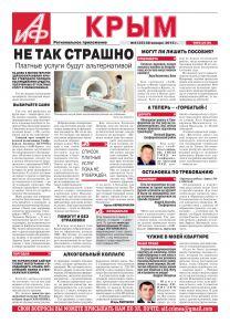АиФ-Крым №5