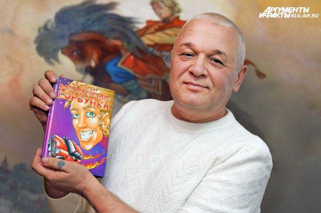 Олег Ершов.