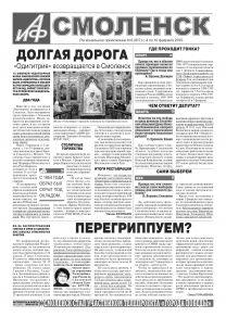 Аргументы и Факты - Смоленск №6. Долгая дорога