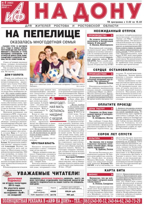 Газета Знакомство В Ростове