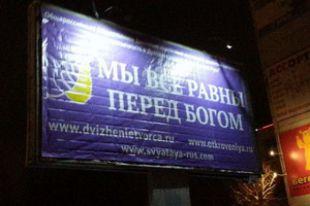В Архангельске орудует секта, которая хочет истребить православных и евреев
