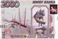 Фрагмент макета купюры в 2000 рублей.