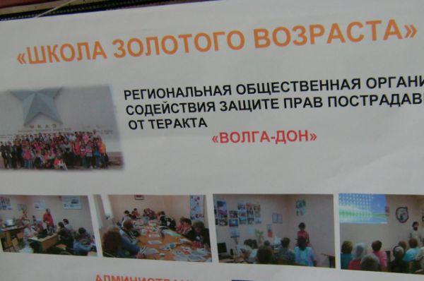 Школа создана для волгодонцев, переживших теракт в 1999 году.