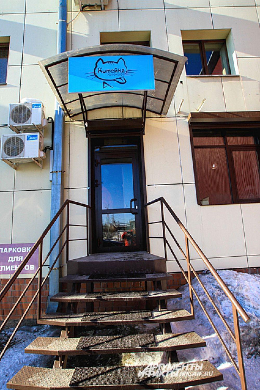 Приходите по адресу: Байкальская, 244 а /2