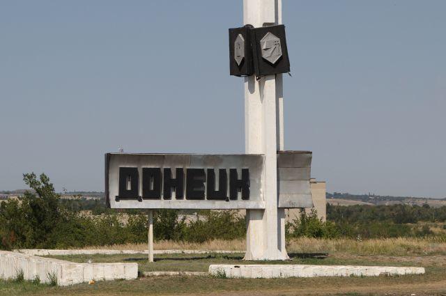 Нарушители пересекли границу вблизи города Донецка Ростовской области
