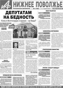 АиФ-Нижнее Поволжье №7