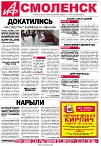 Аргументы и Факты - Смоленск №7. Докатились