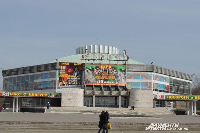 Здание цирка отреставрируют к 300-летию Омска.
