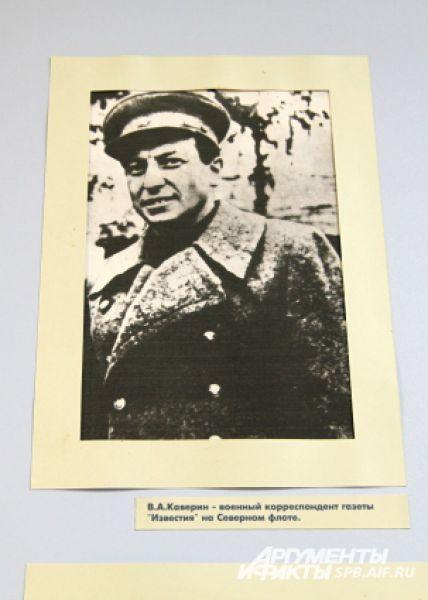 В.А. Каверин - военный корреспондент газеты