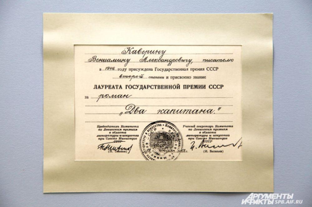 За то, что в романе Сталин упоминается всего 1 раз, Каверин стал Лауреатом Госпремии лишь второй степени.
