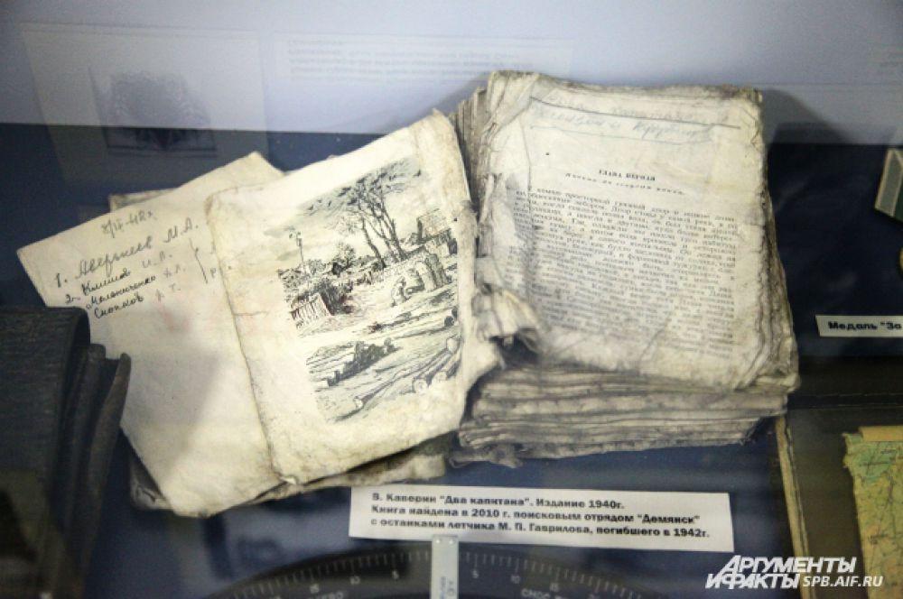 """Роман """"Два капитана"""". 1940 г. Книга пролежала в болоте 68 лет"""