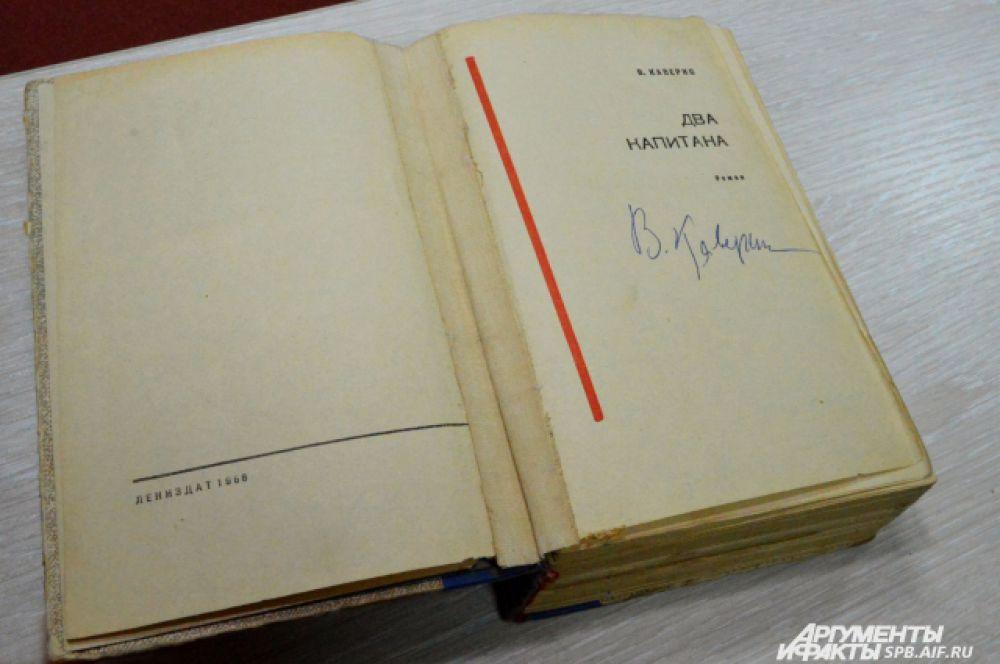 """В. Каверин """"Два капитана"""" (1966 г.). Книга с автографом Каверина"""
