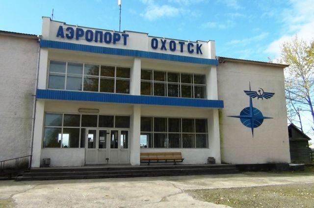 Аэропорт Охотска