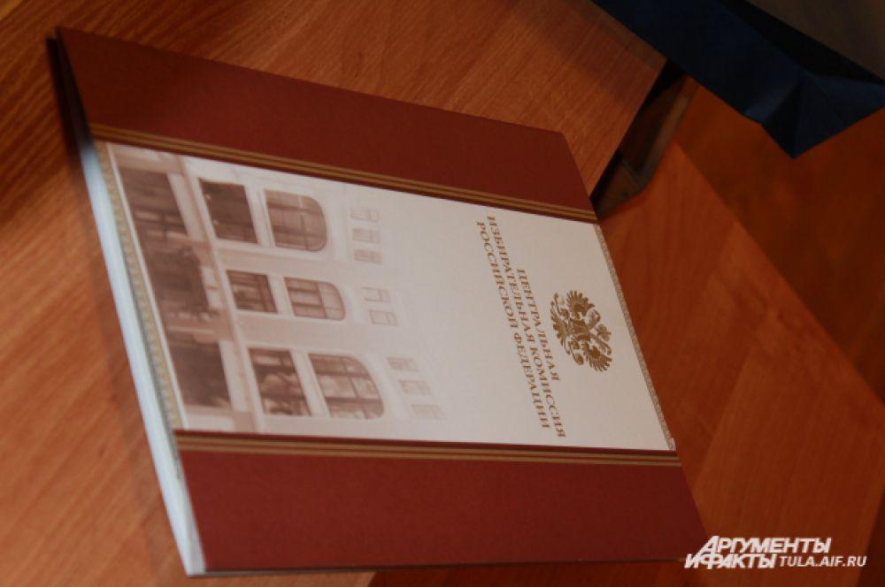 благодарность от ЦИК директору Музея оружия Натальи Калугиной.