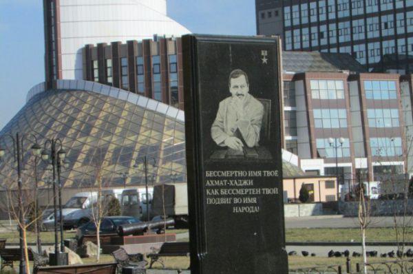 Один из памятников Ахмату-Хаджи Кадырову