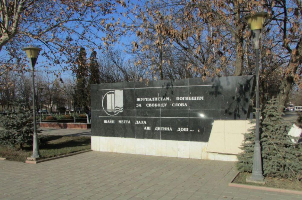 Памятник журналистам