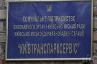 Киевтранспарксервис