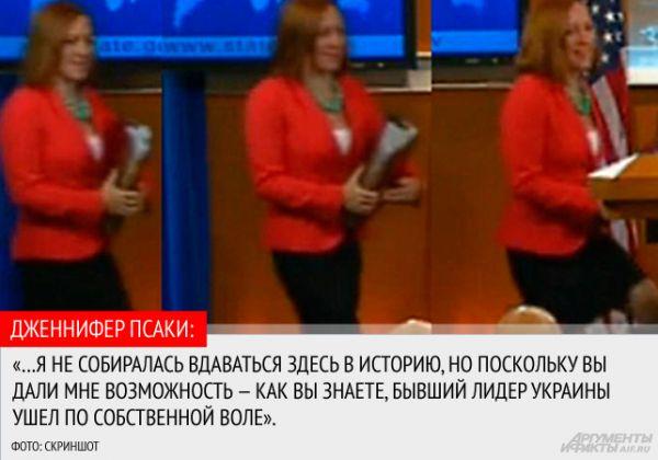 Ответила Псаки на вопрос о государственном перевороте, произошедшем в Киеве в прошлом году.
