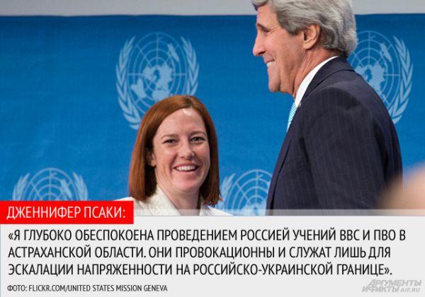 На брифинге 5 августа 2014 года представитель Госдепа Джен Псаки назвала Астраханскую область пограничной с Украиной.