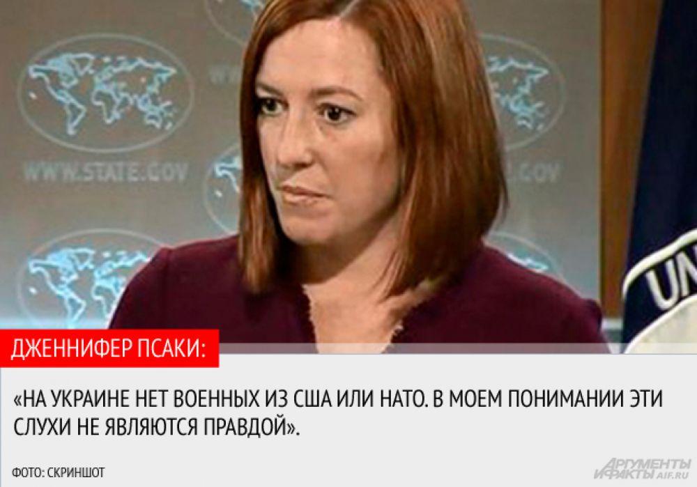 В январе 2015 года на регулярном брифинге журналисты попросили официального представителя Джен Псаки прокомментировать информацию о наличии на территории Украины военнослужащих.