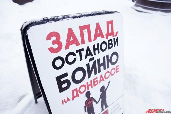 Основная цель мероприятия, на которое собралось порядка 50 пермяков, - поддержка политики Владимира Путина, как национального лидера страны.