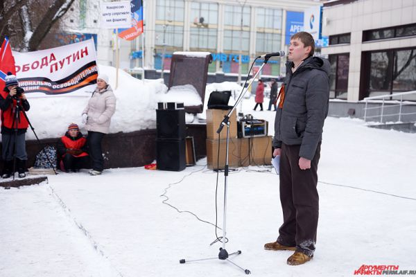 «Ровно год назад на Украине случился переворот. Мы против того, чтобы аналогичная ситуация произошла в России. Она не получится, пока люди с активной гражданской позицией живут на нашей земле», - отметил Михаил Ефимов, координатор Национально-освободительного движение в Перми.