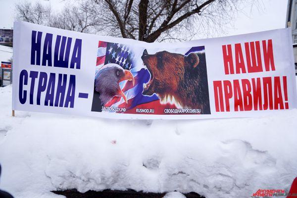 В Перми прошел митинг «Антимайдан».