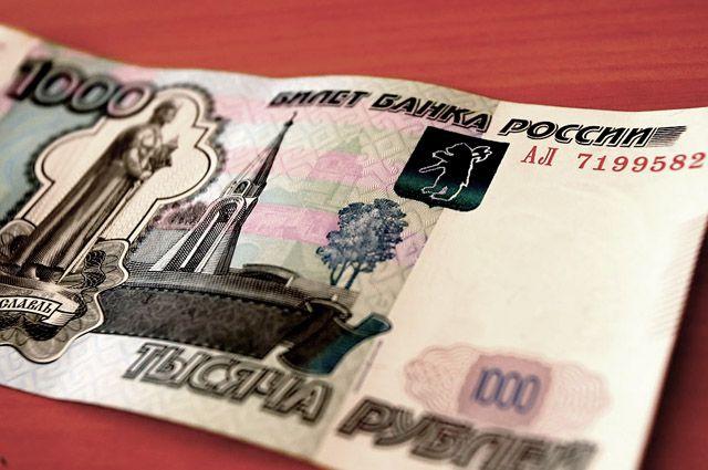Выплата составит тысячу рублей.