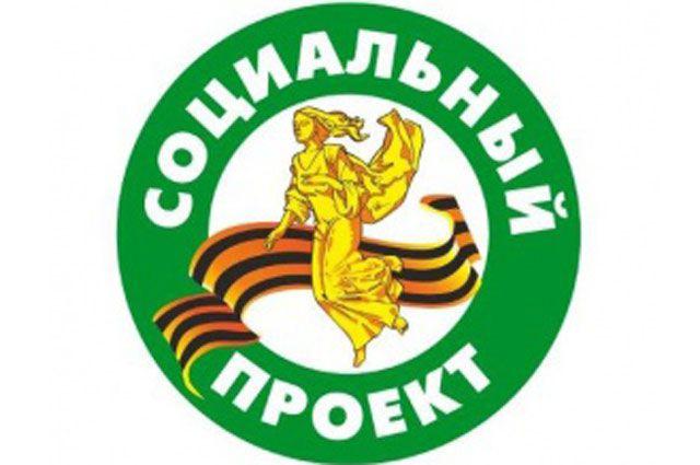 Логотип соцпроекта.