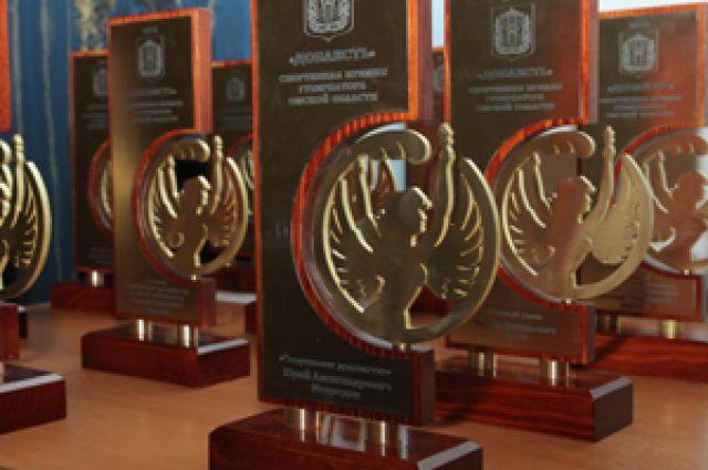 В Омске начался конкурс на соискание премии «Доблесть».