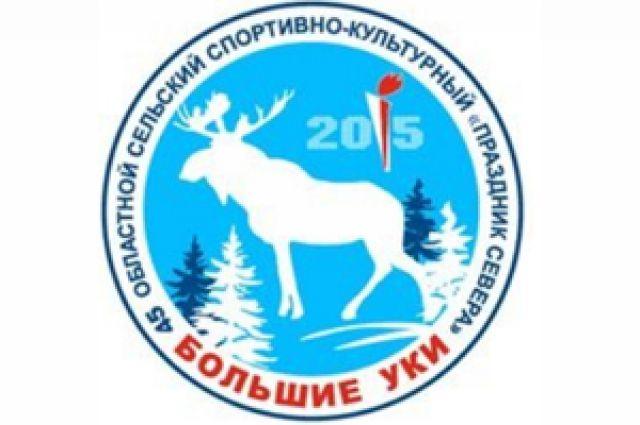 Сельская олимпиада уже в четвёртый раз будет проходить в Больших Уках.