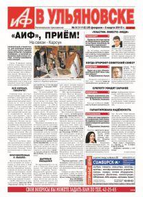 АиФ - Ульяновск 9
