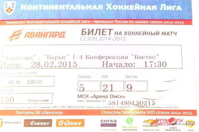 Билеты уже можно приобрести в кассах арены