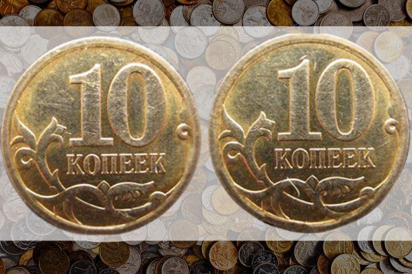 Радуйтесь, если вы нашли монеты типа «аверс-аверс/реверс-реверс». Редкий производственный брак при котором монета чеканится парой одинаковых штемпелей. Цена на эти монеты начинается с 5000 рублей.