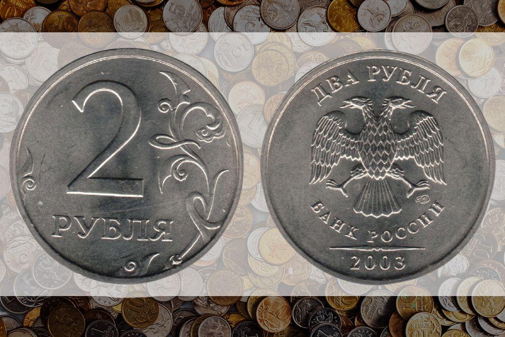 За 2 рублевую монету 2003 года, выпущенную СПМД можно заработать 19399 рублей.