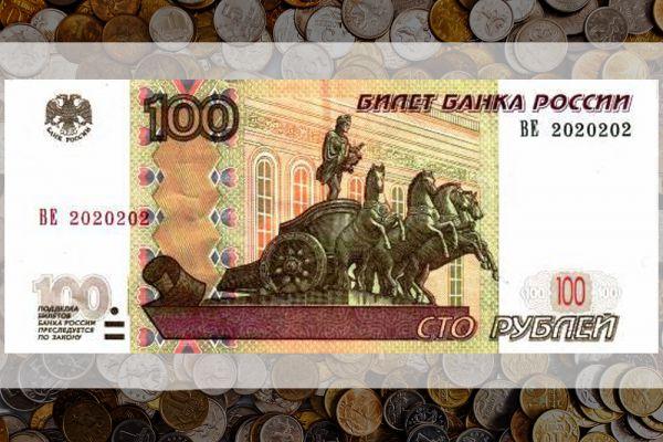 Что касается современных российских банкнот, то здесь, увы, нет настолько невероятных цен, как в случае с монетами. Здесь также очень ценится различного рода производственный брак. Обычно у бонистов вызывают интерес купюры с номерами, которые идут подряд (1234567), с одинаковыми числами в номере (5555555), зеркальными номерами (1234321), повторяющимися группами чисел (1212121). Цена на них колеблется от сотен до десятка тысяч рубле