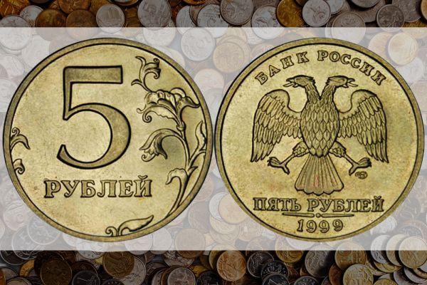 5 рублей 1999 года были обнаружены несколько лет назад. До сих пор эта монета остается уникальной, хотя многие коллекционеры отмечали, что слышали о такой и ранее, но в живую никогда не видели. Цена на нее в сети тоже есть и тоже составляет 100 тысяч рублей.