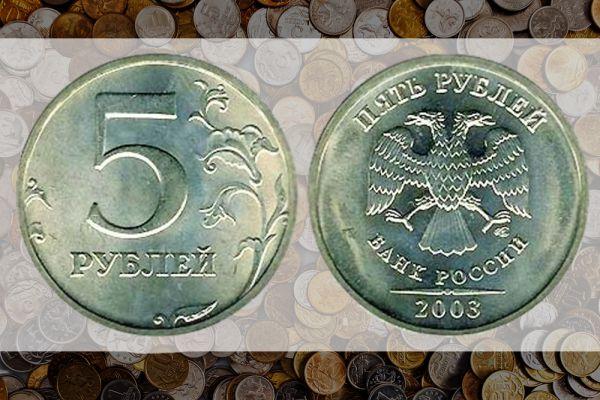 За 5 рублей 2003 года (СПМД) можно выручить немного меньше – 11885 рублей.