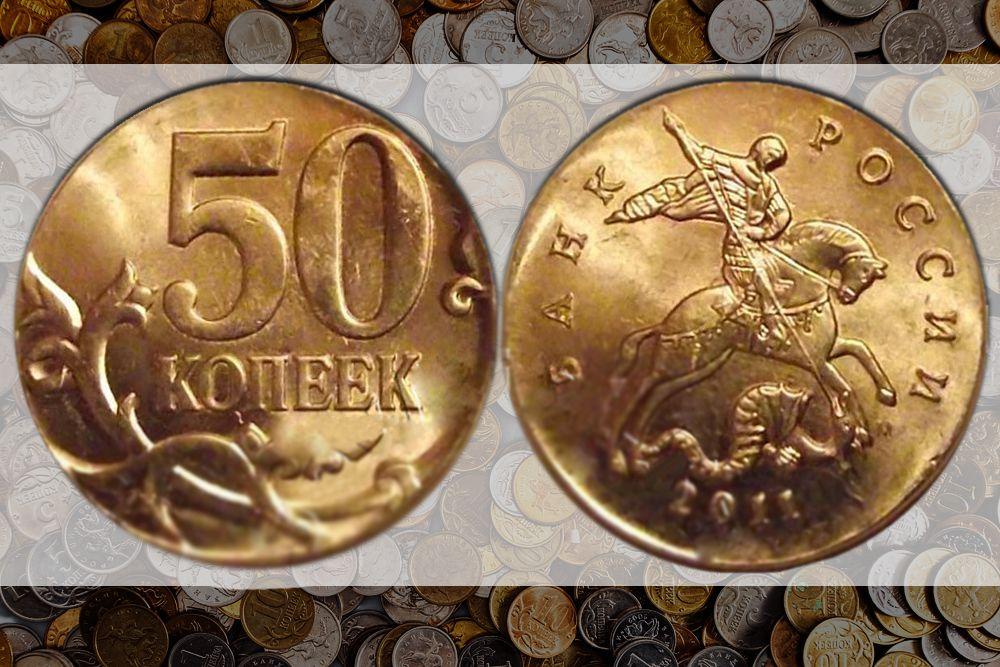 Ценятся среди нумизматов и монеты на инородных заготовках. В этом случае чеканка производится на заготовке от другого номинала или вообще на заготовке, которой в природе существовать не может. Цена на такие монеты стартует от 7000 рублей.