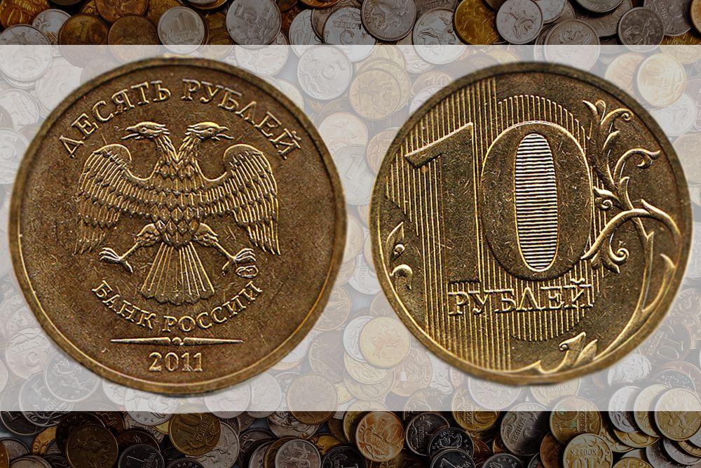 В 2013 году стало известно о существовании монет номиналом от 1 копейки до 10 рублей, отчеканенных Санкт-Петербургским монетным двором (СПМД). Монеты фигурировали как пробные или отчеканенные в качестве образцов и не поступившие в обращение. Интересно, что с появлением информации о редкости таких монет периодически появлялись люди, которые обнаруживали у себя монеты 2011 года СПМД, но до фото так и не доходило. Чаще всего вопрос касался 10 рублевой монеты. Тем не менее на авторитетных площадках по продаже монет в Интернете сегодня есть цена на эту монету. Ее стоимость – 104 тысячи руб.