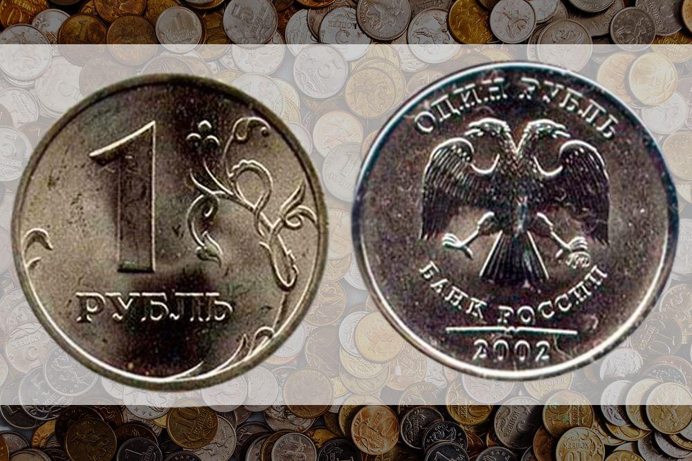 А вот рублевая монетка 2002 года (ММД) оценивается чуть меньше – 11181 рублей.