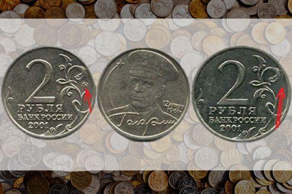 Многие ошибочно думают, что юбилейная монета 2 рубля «40-летие космического полета Ю.А. Гагарина» 2001 года, тоже относится к дорогим, как например монеты 2001 и 2003 года. Это не так, эти монеты выпущены большим тиражом – 20 млн штук. Ее цена на нумизматическом рынке составляет 30–100 руб. Но среди этих монет встречается разновидность без знака монетного двора. И вот если у вас в кошельке окажется такая денежка, радуйтесь, ее цена стартует от 5000 рублей.