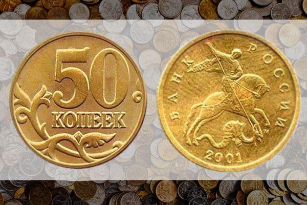 Хорошо можно заработать на 50 копейках 2001 года (ММД). За такую находку есть шанс получить 11000 рублей.