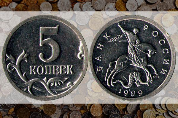 Мифические монеты в 5 копеек и 5 рублей 1999 года (СПМД). Об этих монетах ходит множество слухов, говорят, что их выпустили в штучном тираже, что само по себе невероятно для работы монетных дворов. Тем не менее упорно появляется информация, что они существуют. Якобы, 5 копеек были обнаружены совсем недавно и их известно около 3 штук. В сети можно даже найти ценник на них – 100 тысяч рублей.